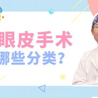 双眼皮手术有哪些分类?