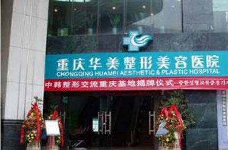 重庆华美口腔医院正规吗?怎么样?在哪里?附地址及电话