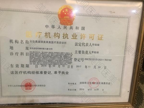 医院认证图片