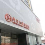 南京美贝尔整形美容医院