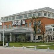 南京明基医院医疗美容科