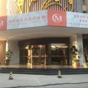 扬州市美贝尔整形美容医院