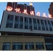 山东菏泽市牡丹区悦美美容医院