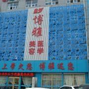 潍坊博雅整形美容医院