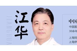 江华教授主译《面部整形与重建外科(第4版)》正式出版
