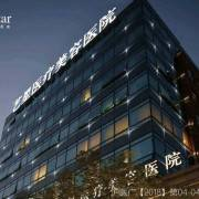 上海艺星医疗整形美容医院