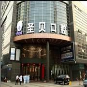 广州越秀圣贝口腔整形美容医院