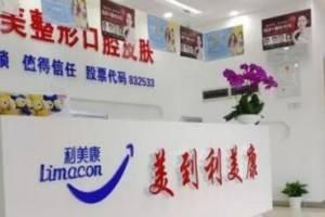 广州利美康医疗美容整形医院整形价格表及权威医生推荐