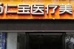 北京杨仁宝怎么样?医院介绍和价格表2020上新啦~
