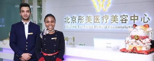 北京彤美整形医院价格一览表2019
