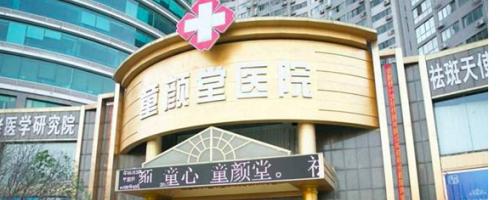 北京童颜堂医疗美容整形价格表全新2020