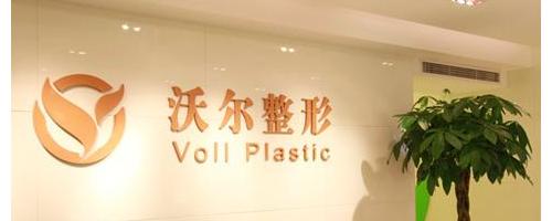 北京沃尔整形美容价格表全新推出2020