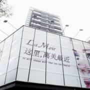 深圳蒳美迩整形美容医院
