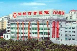 深圳百合医院姚尧技术如何?附医院价格表及双眼皮案例