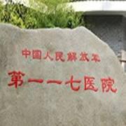 杭州117医院整形科