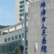 珠海市人民医院整形美容科