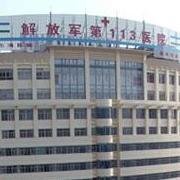 解放军113医院整形美容科