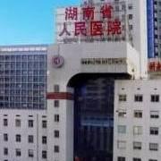 湖南第二人民医院整形科