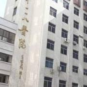 温州118医院整形科