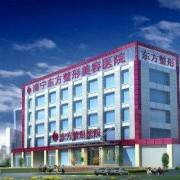 南宁东方医疗美容整形医院