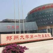 郑州大学第一附属医院整形外科