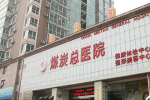北京煤医整形双十一活动详情曝光!嗨购美丽盛宴!