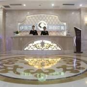 新疆伊丽莎白整形美容医院