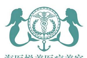 北京海医悦美医疗美容坐诊医生介绍,附医院价格表及案例