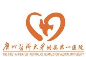 广州医科大学附属第一医院整形外科医生介绍,附医院价格表及案例