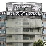 宁波第一医院整形科