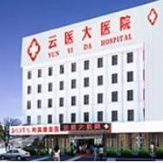 云大医院整形美容科