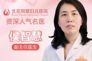 北京凤凰妇儿医院候智慧医生介绍附私密部位整形案例