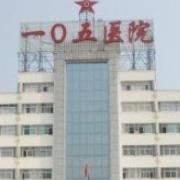 安徽105医院整形美容科