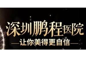 深圳鹏程医院价宋路医生整形价格表及隆胸案例效果对比