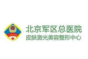 北京军区总医院皮肤激光美容医院价格表曝光附玻尿酸注射案例