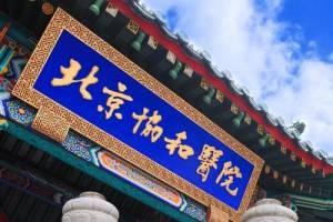 北京协和医院整形美容外科价目表全新一览及双眼皮案例