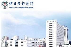 中日友好医院整形科价格表详情分享及双眼皮案例展示