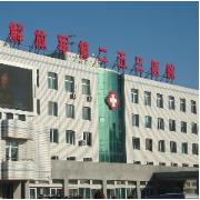 内蒙古解放军253医院整形科