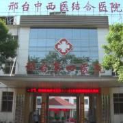 邢台市第四医院整形美容科