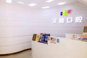 北京艾雅口腔门诊部权香莲医生牙齿美容价格表附牙齿矫正案例