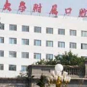 中国医科大学附属口腔医院整形美容科