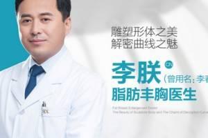 李联自体脂肪隆胸效果对比,附北京圣嘉新整形价格表