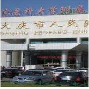大庆市人民医院整形美容科