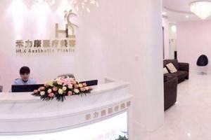 北京禾力康医学科技美容价格表推出 附全切双眼皮案例