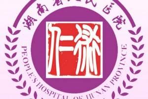 湖南省人民医院整形美容外科价格表附硅胶隆鼻案例效果对比