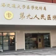 上海九院口腔科