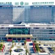 苍南县人民医院整形外科