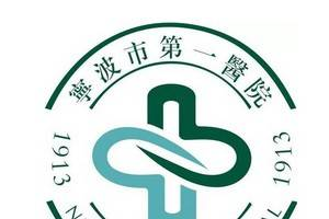 宁波第一医院整形科胡文波整形价格表及祛疤术后效果