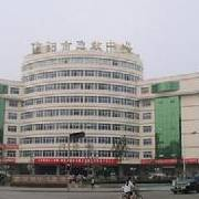 信阳市中心医院整形外科