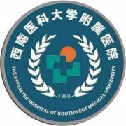 西南医科大学附属医院整形烧伤外科